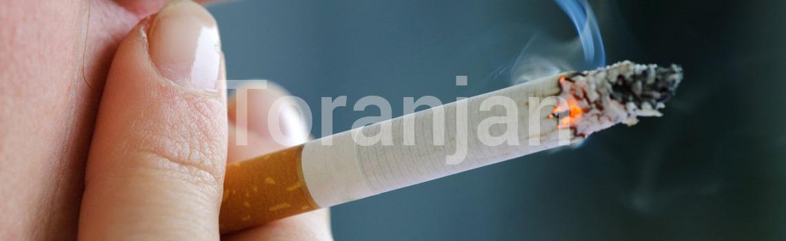 همین حالا سیگار کشیدن را ترک کنید - ترنجان